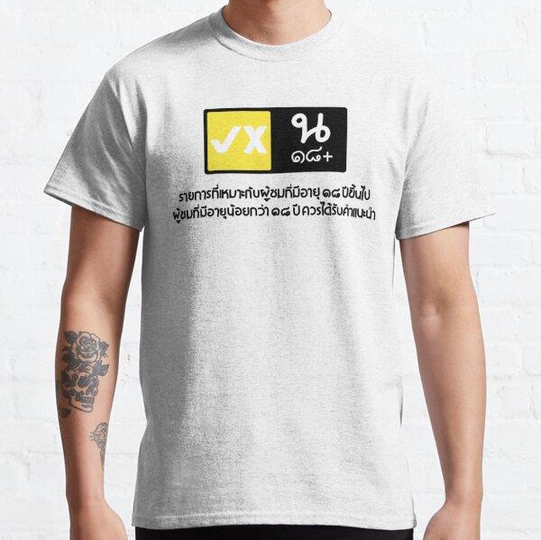 Raikantopini Camiseta clásica