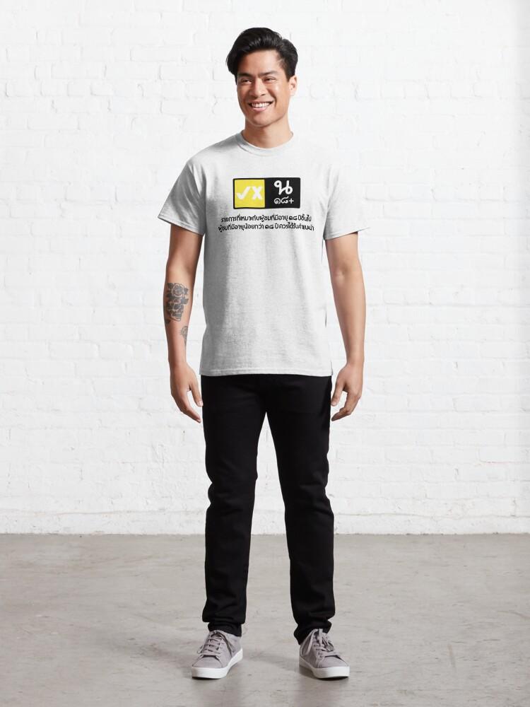 Alternate view of Raikantopini  Classic T-Shirt