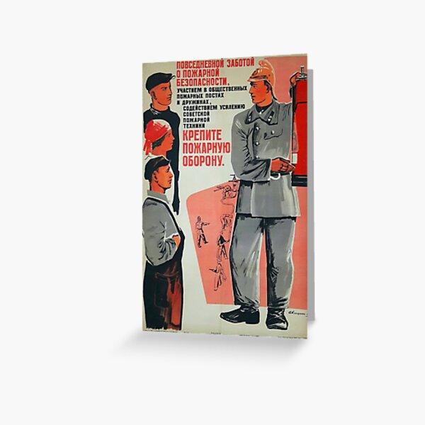 """Крепи пожарную оборону"", 1932, 103х72 Greeting Card"