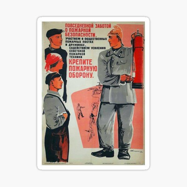 """Крепи пожарную оборону"", 1932, 103х72 Sticker"