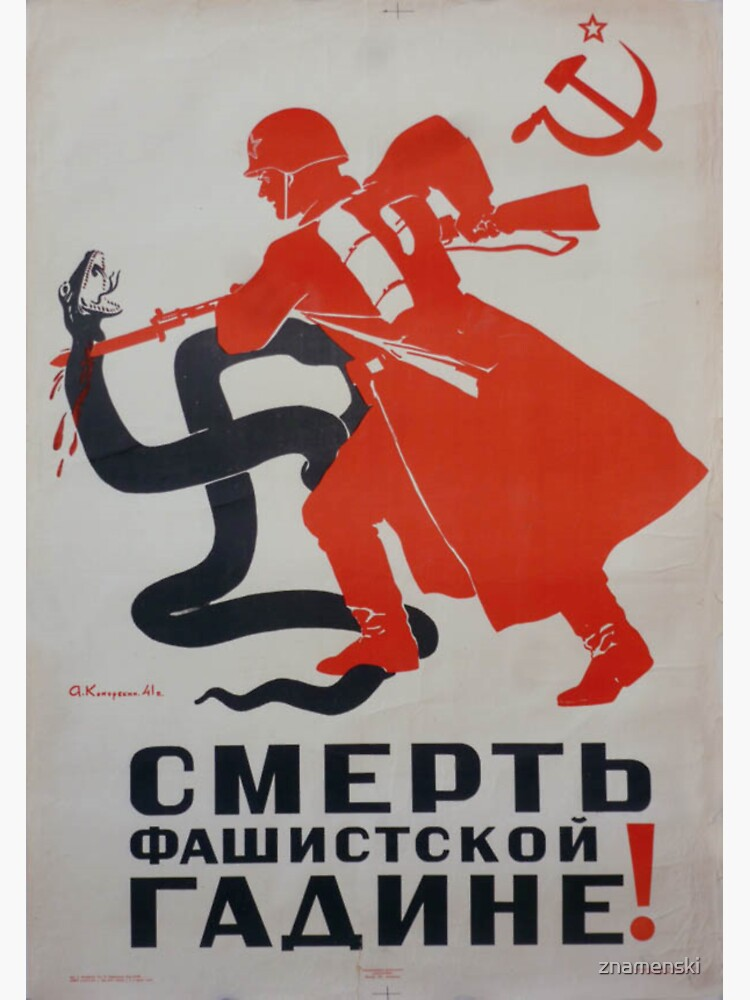 """Смерть фашистской гадине!"""", 1941 г., 89х62 by znamenski"""