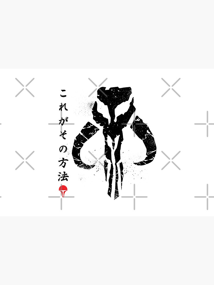 This is the Way (Kanji Style) by VanHand