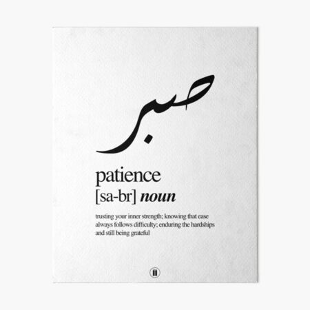 Sabr // Patience Art Board Print