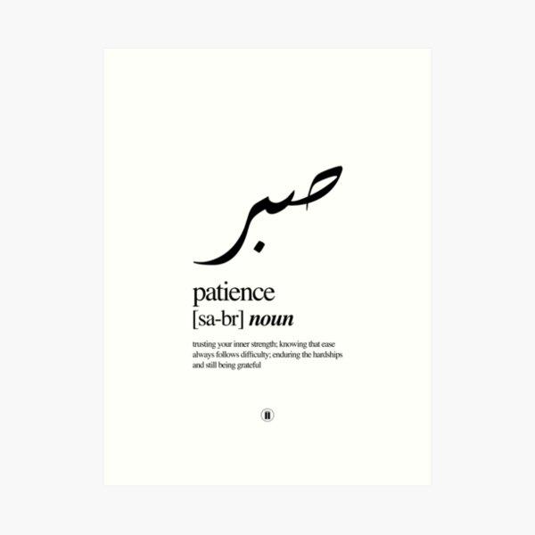 Sabr // Patience Art Print