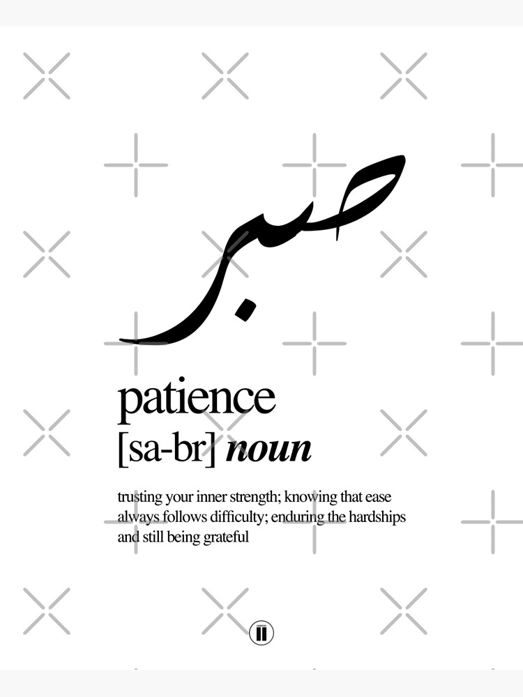 Sabr // Patience by amomentarypause