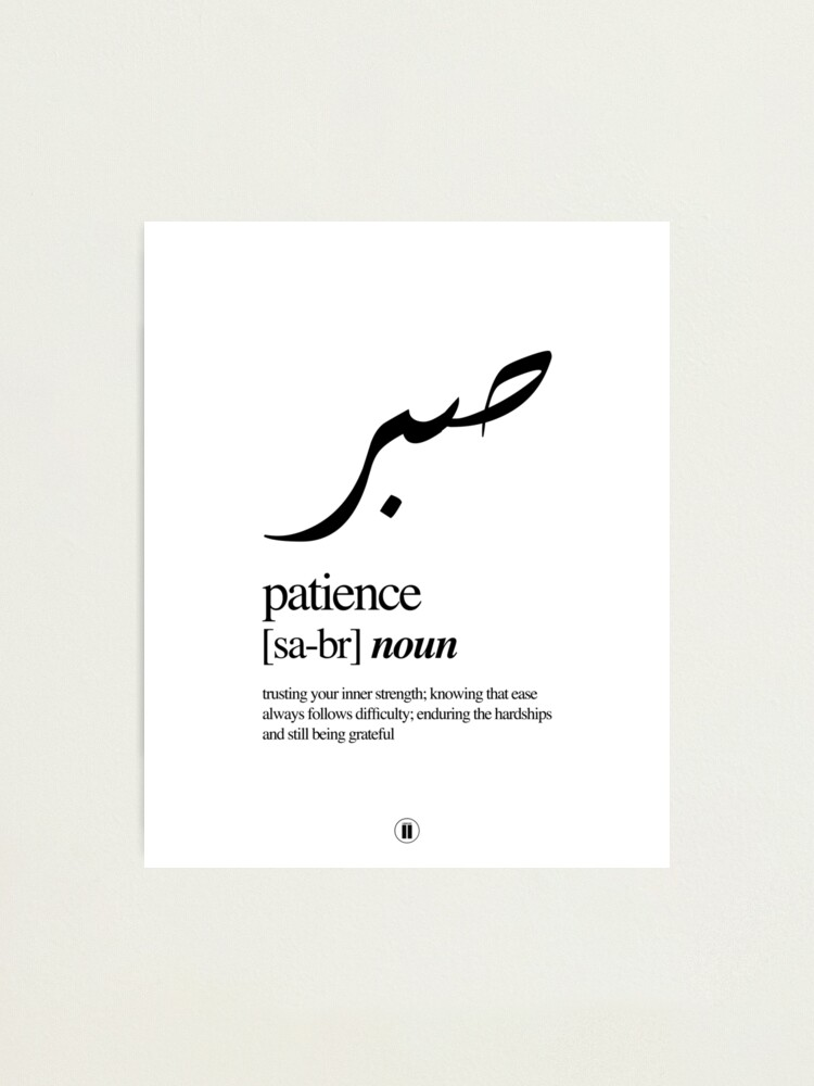 Alternate view of Sabr // Patience Photographic Print
