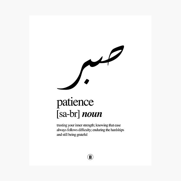 Sabr // Patience Photographic Print