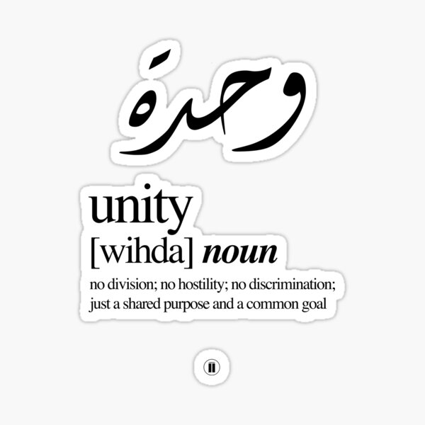 Wihda // Unity Sticker