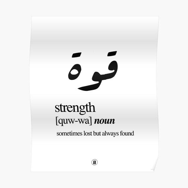 Quwwa // Strength Poster