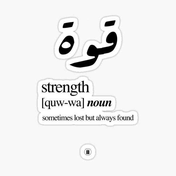 Quwwa // Strength Sticker