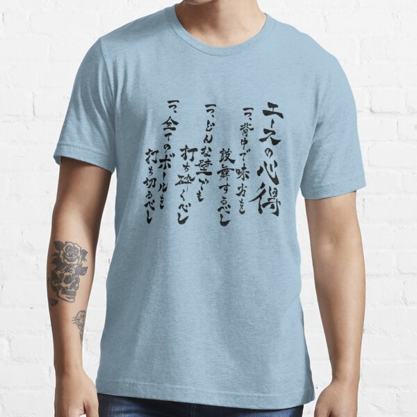 Haikyuu Wisdom of Ace Japanese Essential T-Shirt