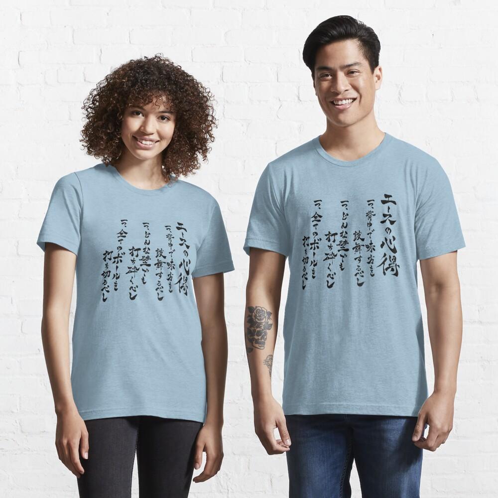 Haikyuu Wisdom of Ace Japanese Essential T-Shirt