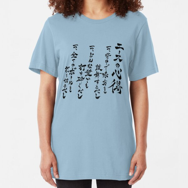 Haikyuu Wisdom of Ace Japanese Slim Fit T-Shirt