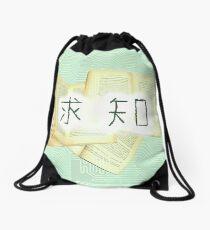 Chinese Character for Seeking Knowledge Qiuzhi Drawstring Bag