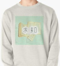 Chinese Character for Seeking Knowledge Qiuzhi Pullover