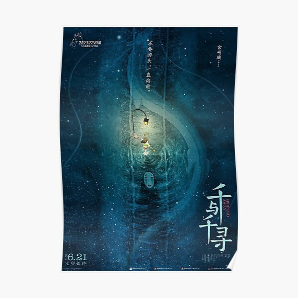 Spirited Away Rain Light-  Poster
