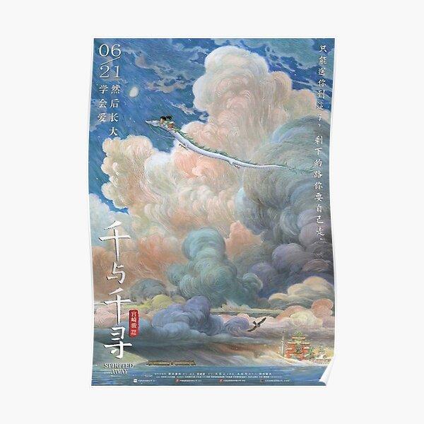 Spirited Away Sky Mural Poster
