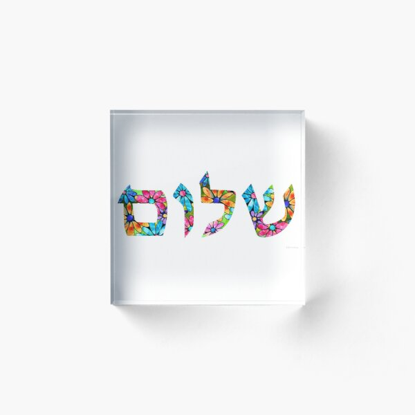 Colorful Flower Art - Shalom 32 - Floral Jewish Art - Sharon Cummings Acrylic Block