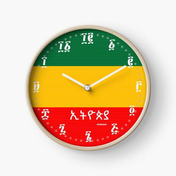 Ethiopian Flag Clock
