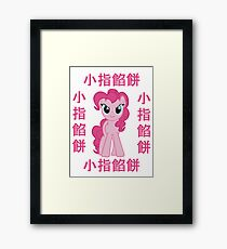 Pinkie Pie Chinese Framed Print