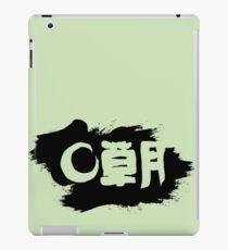 Sogetsu Ikebana (unofficial) iPad Case/Skin