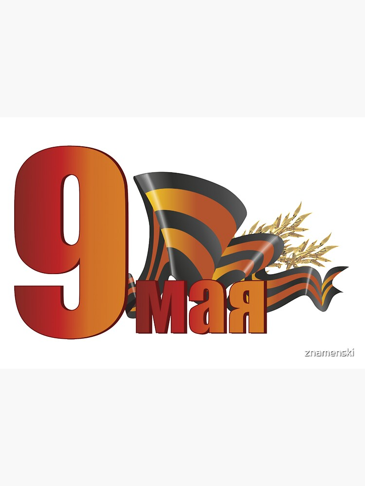 #9мая, #VictoryDay,  is a holiday that commemorates the #victory of the Soviet Union over Nazi Germany in the Great Patriotic War by znamenski
