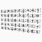 iga ninja script tee by OTOFURU