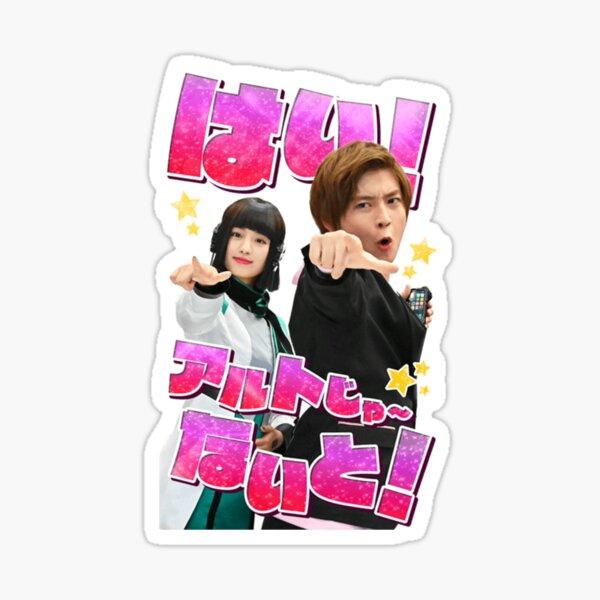 Aruto ja Naito! Sticker
