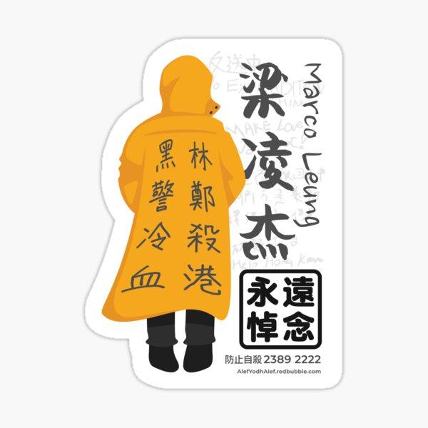 Memorial for Marco Leung Sticker
