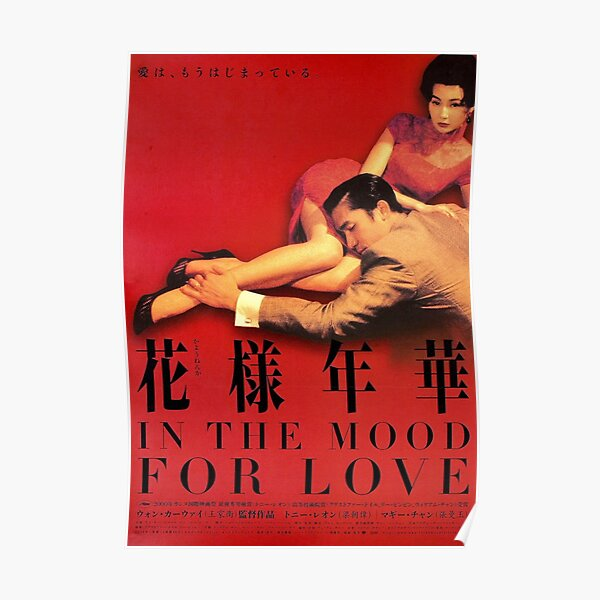 In The Mood For Love - Japanese Release Poster