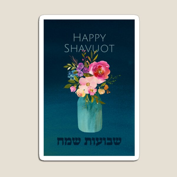 Hebrew Chag Shavuot Sameach - Happy Holiday of Shavuot Magnet