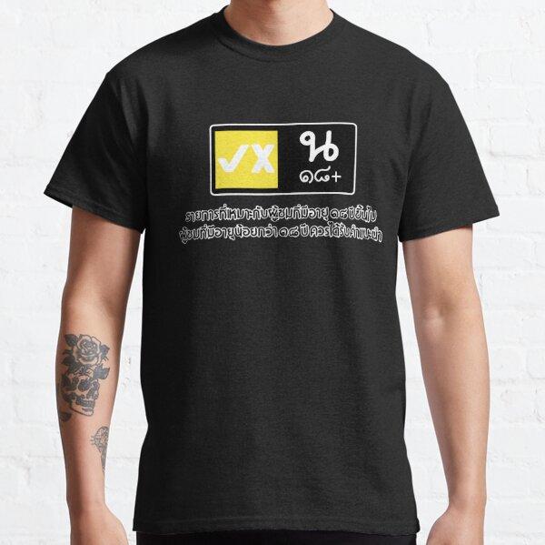 Raikantopeni para fondos oscuros Camiseta clásica