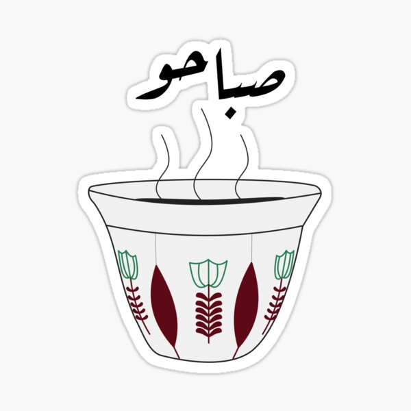 Arabic morning coffee cup with flowers Sticker