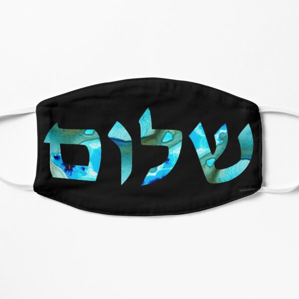 Shalom 2 - Jewish Hebrew Peace Letters Flat Mask