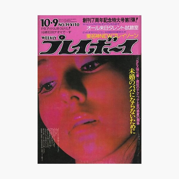 vintage pink y2k magazine cover Photographic Print