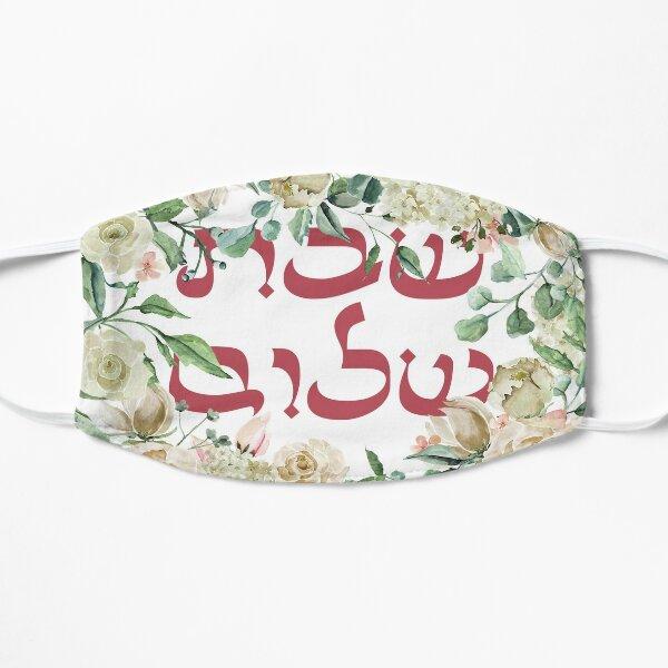 Hebrew Shabbat Shalom Watercolor Flowers Art Flat Mask
