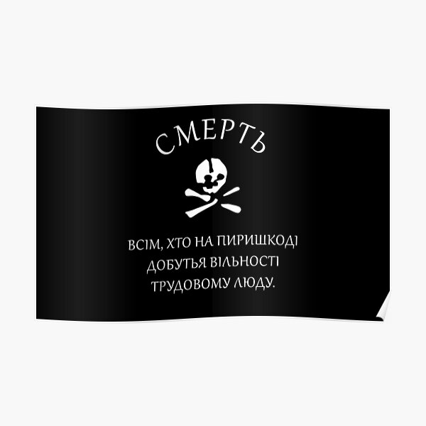 """The Free Territory of Ukraine / Ukrainian Black Army Flag - """"Death to all those who stand in the way of the working people"""" 1917 Poster"""