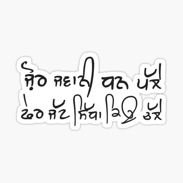 Jor Jawani Dhan Palley, Pher Jatt Sidha Kyu Challey (ਜ਼ੋਰ  ਜਵਾਨੀ ਧਨ ਪੱਲੇ  ਫੇਰ ਜੱਟ ਸਿੱਧਾ ਕਿਉ ਚੱਲੇ ) Sticker