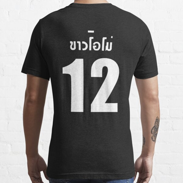 2gether The Series Sarawat Jersey Essential T-Shirt