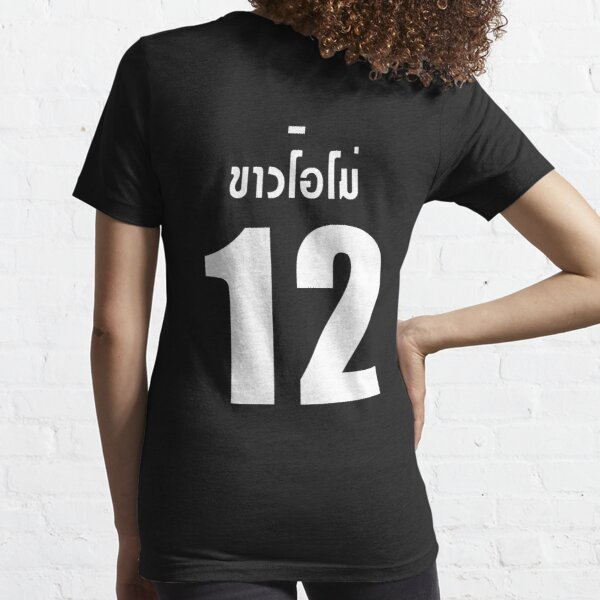 2gether The Series Sarawat Jersey T-shirt essentiel