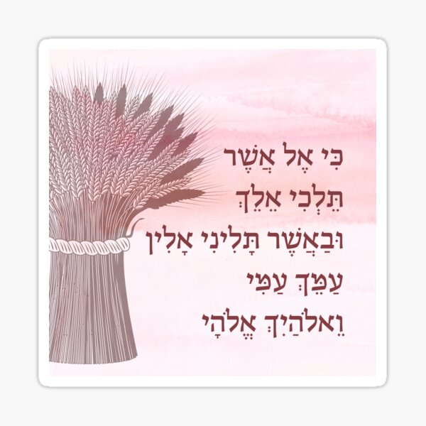 Book of Ruth Hebrew Quote for the Shavuot Holiday Sticker