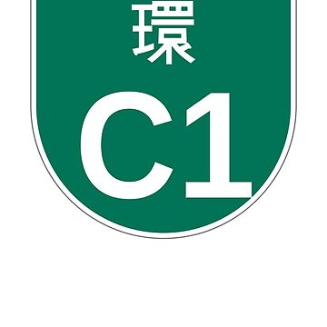 Shutokou C1 Inner Circular Route Sign by jay-dee-em