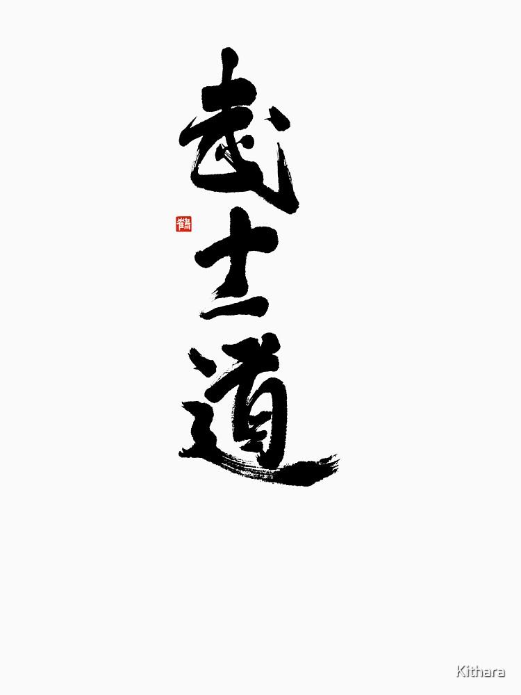 Bushido T-shirt with Japanese Bushido Kanji Calligraphy by Kithara