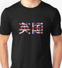 United Kingdom Kanji (Eikoku) T-Shirt