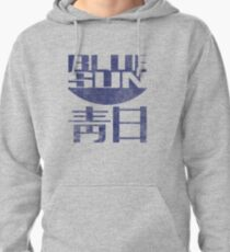 Blue Sun Vintage Style Shirt (Firefly/Serenity) Pullover Hoodie
