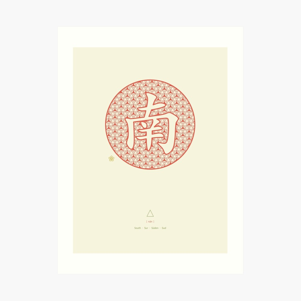 Chinese Character South / Nan Art Print