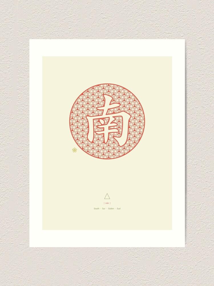 Alternate view of Chinese Character South / Nan Art Print