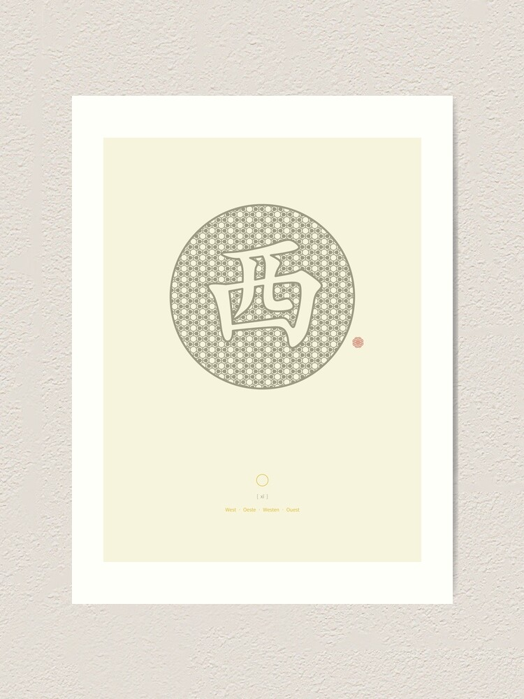 Alternate view of Chinese Character West / Xi Art Print