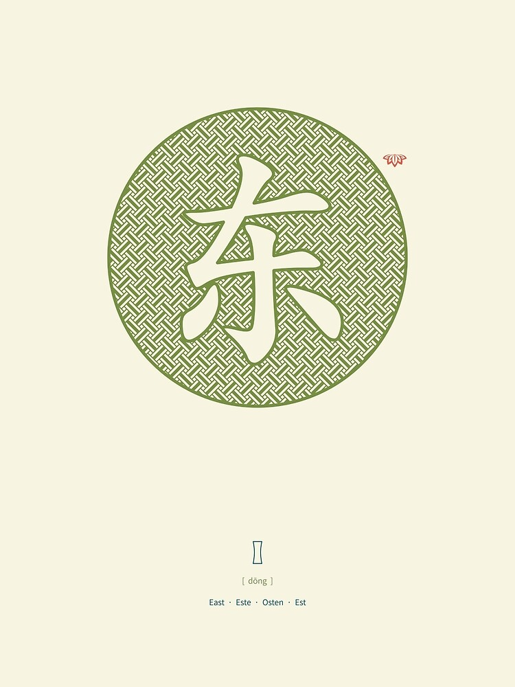 Chinese Character East / Dong by Thoth-Adan