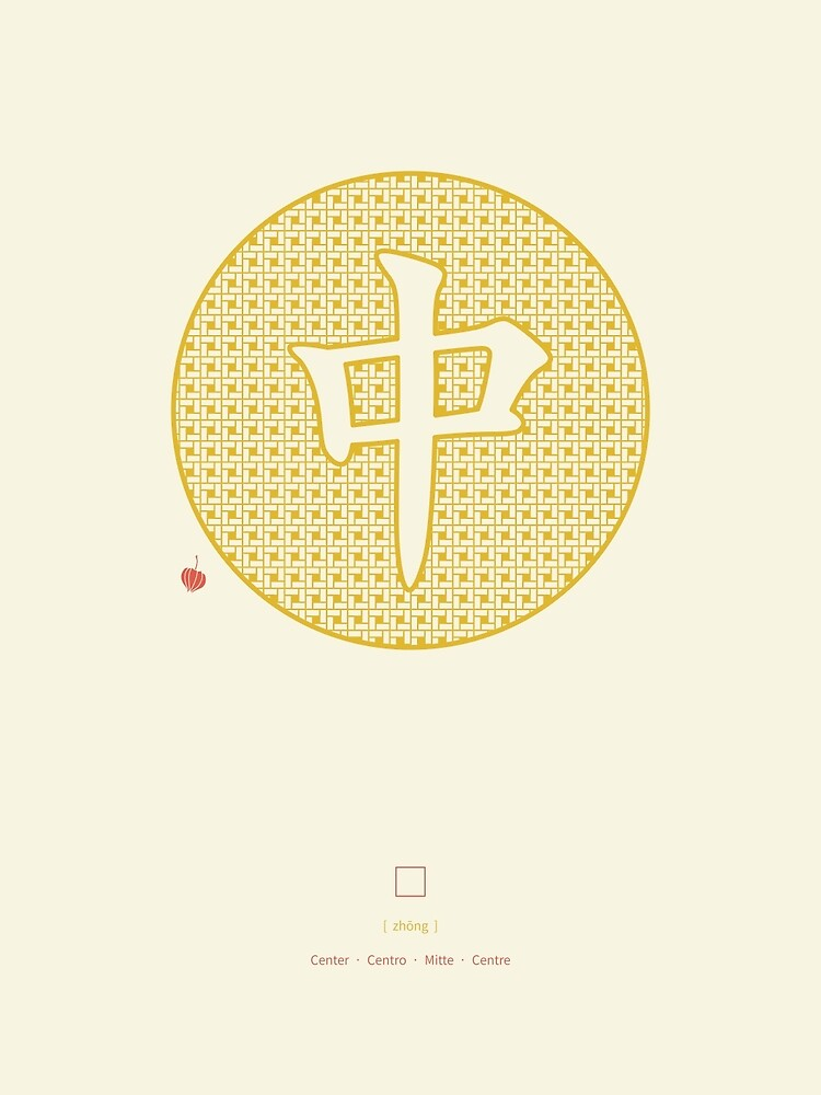 Chinese Character Centre / Zhong by Thoth-Adan